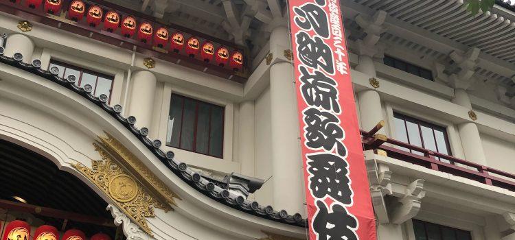 「8月納涼歌舞伎」を楽しんでまいりました!