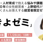 経営者限定「あきよゼミ in 元赤坂」第1回 開催のお知らせ