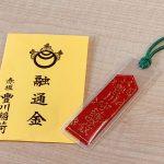 豊川稲荷に初詣に行き、「融通金」を頂いて来ました。