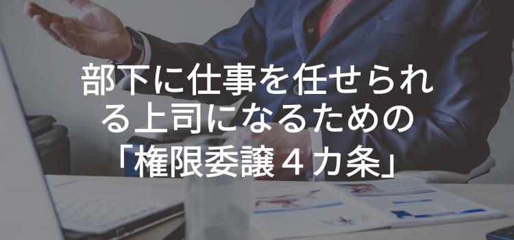 部下に仕事を任せられる上司になるための「権限委譲4カ条」