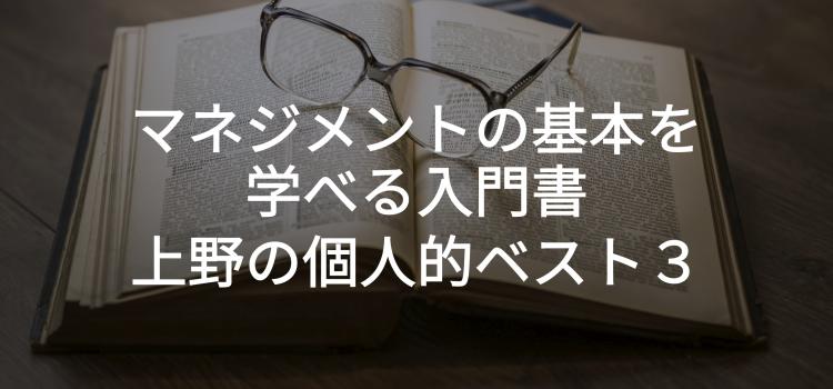 「マネジメントの基本を学べる入門書」上野の個人的ベスト3