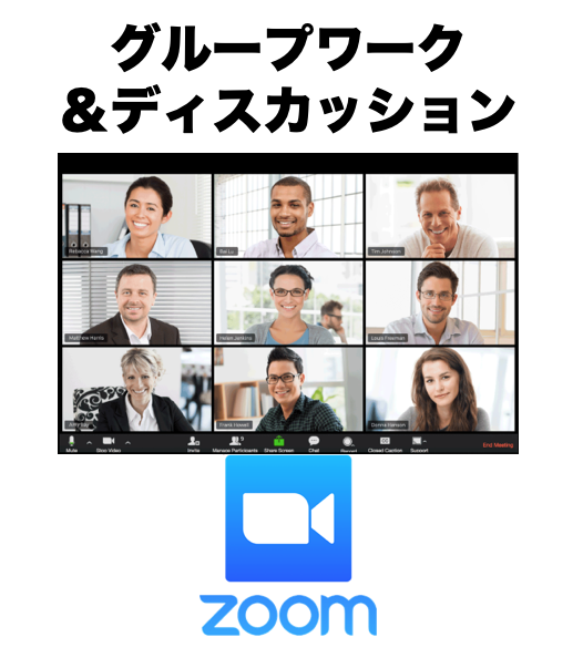 ZOOMでの「グループワーク &ディスカッション」
